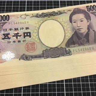 一疊面額五千元日幣