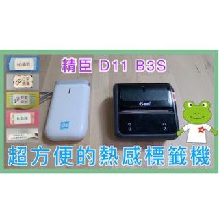 精臣D11,B23熱感標籤機